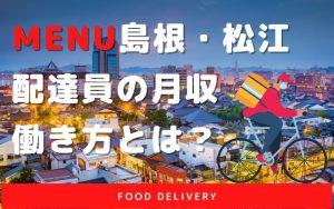 【menu島根・松江】配達員の報酬や働き方は?15,000円の特別報酬も♪