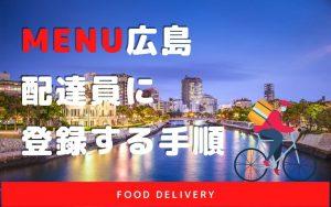 【menu広島】配達員に登録する手順【簡単3ステップ】