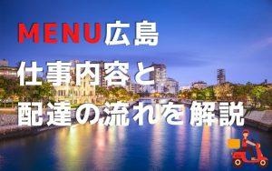 【menu広島】配達員の仕事内容&流れとは?
