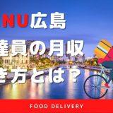 【menu広島】配達員の報酬や働き方は?15,000円の特別報酬も♪