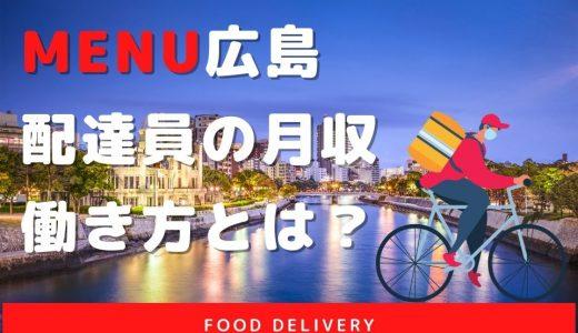 【menu広島】配達員の報酬や働き方は?