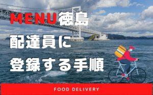 【menu徳島】配達員に登録する手順【簡単3ステップ】