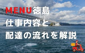 【menu徳島】配達員の仕事内容&流れとは?