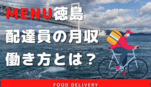 【menu徳島】配達員の報酬や働き方は?15,000円の特別報酬も♪
