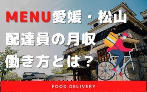 【menu愛媛・松山】配達員の報酬や働き方は?15,000円の特別報酬も♪