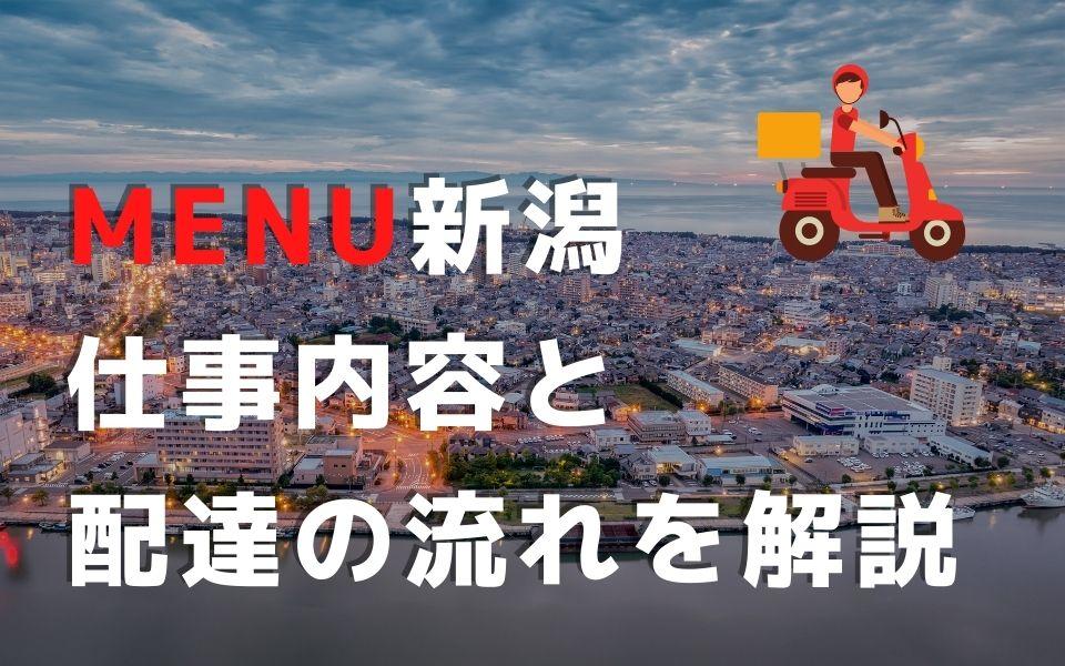 【menu新潟】配達員の仕事内容&流れとは?