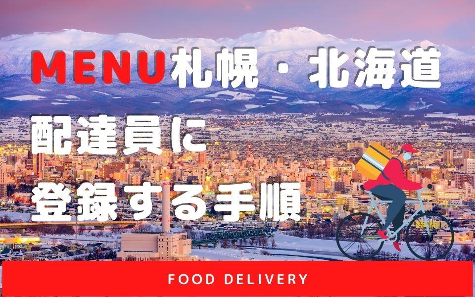 【menu札幌・北海道】配達員に登録する手順【簡単3ステップ】