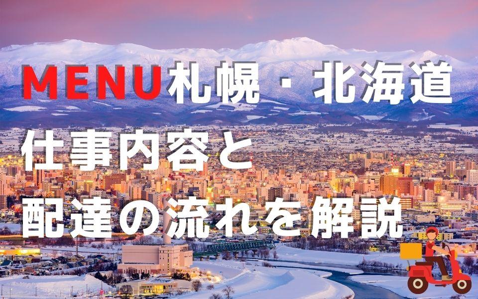 【menu札幌・北海道】配達員の仕事内容&流れとは?