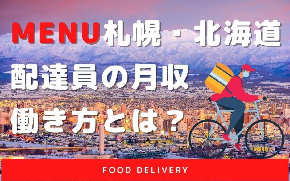 【menu札幌・北海道】配達員の報酬や働き方は?