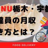【menu栃木・宇都宮】配達員の報酬や働き方は?15,000円の特別報酬も♪