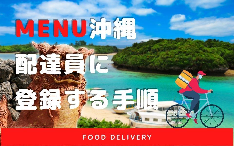 【menu沖縄】配達員に登録する手順【簡単3ステップ】