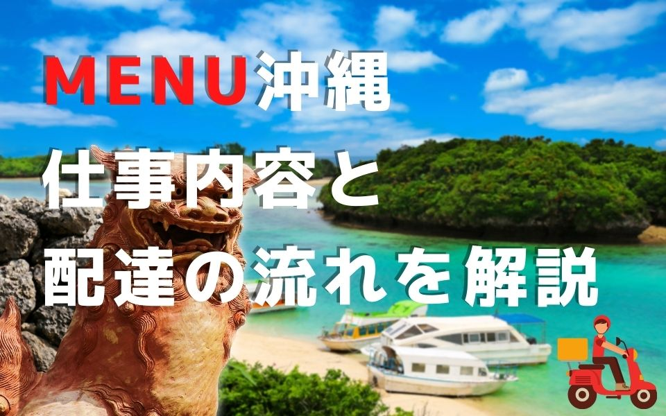 【menu沖縄】配達員の仕事内容&流れとは?