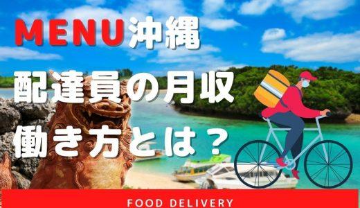 【menu沖縄】配達員の報酬や働き方は?15,000円の特別報酬も♪