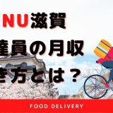 【menu滋賀】配達員の報酬や働き方は?15,000円の特別報酬も♪