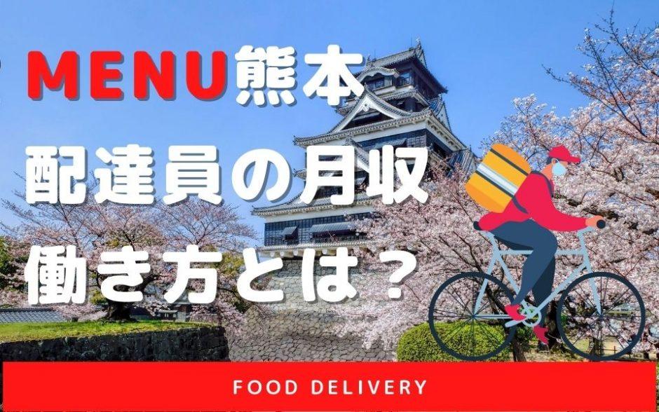 【menu熊本】配達員の報酬や働き方は?