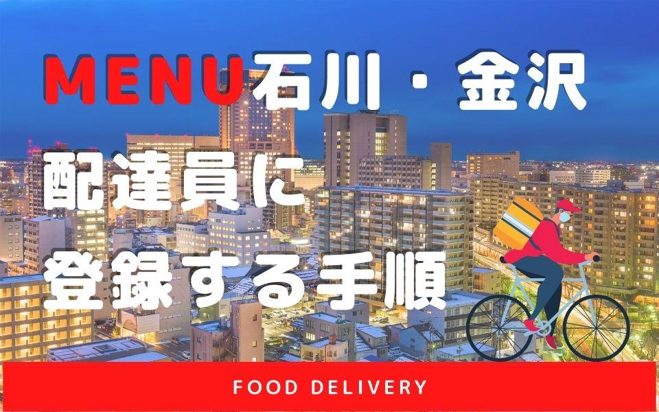 【menu石川・金沢】配達員に登録する手順【簡単3ステップ】