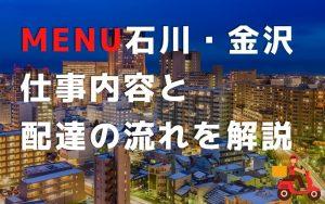 【menu石川・金沢】配達員の仕事内容&流れとは?