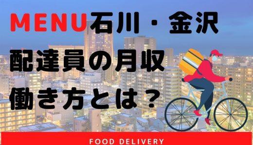 【menu石川・金沢】配達員の報酬や働き方は?15,000円の特別報酬も♪