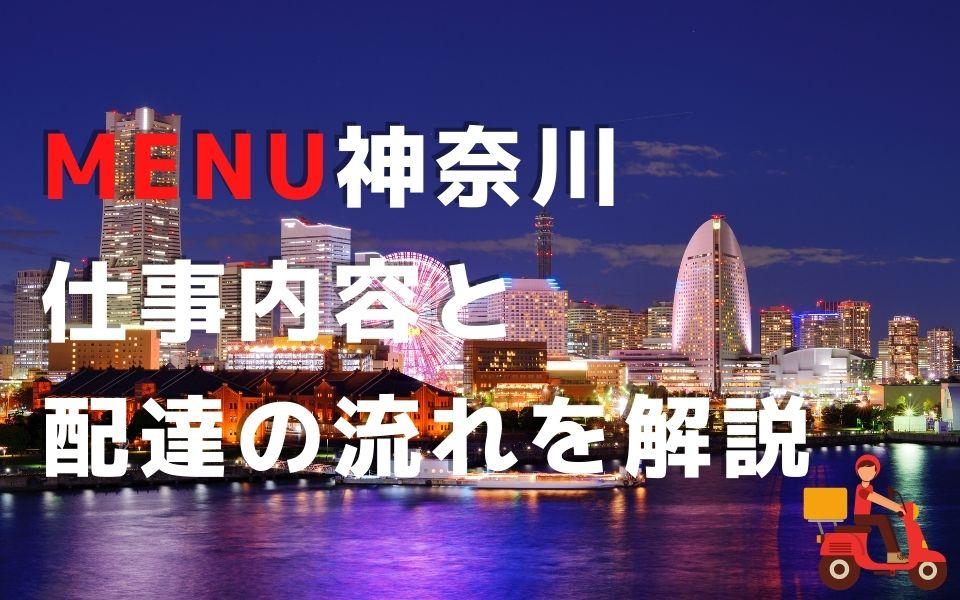 【menu神奈川・横浜・川崎】配達員の仕事内容&流れとは?