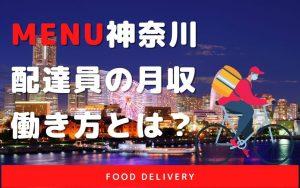【menu神奈川・横浜・川崎】配達員の報酬や働き方は?