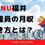 【menu福井】配達員の報酬や働き方は?15,000円の特別報酬も♪