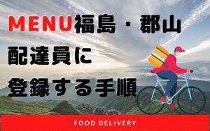 【menu福島・郡山】配達員に登録する手順【簡単3ステップ】