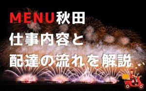 【menu秋田】配達員の仕事内容&流れとは?