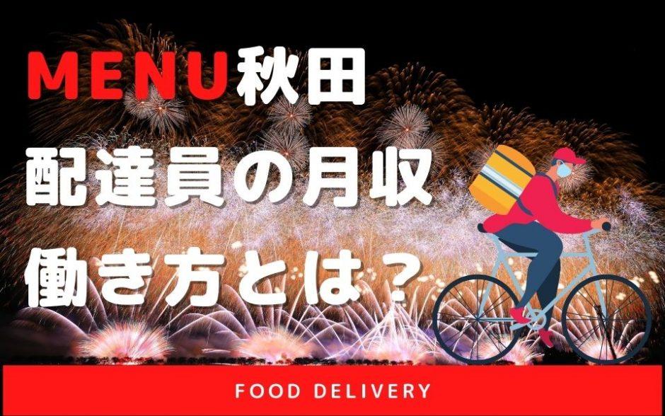 【menu秋田】配達員の報酬や働き方は?15,000円の特別報酬も♪