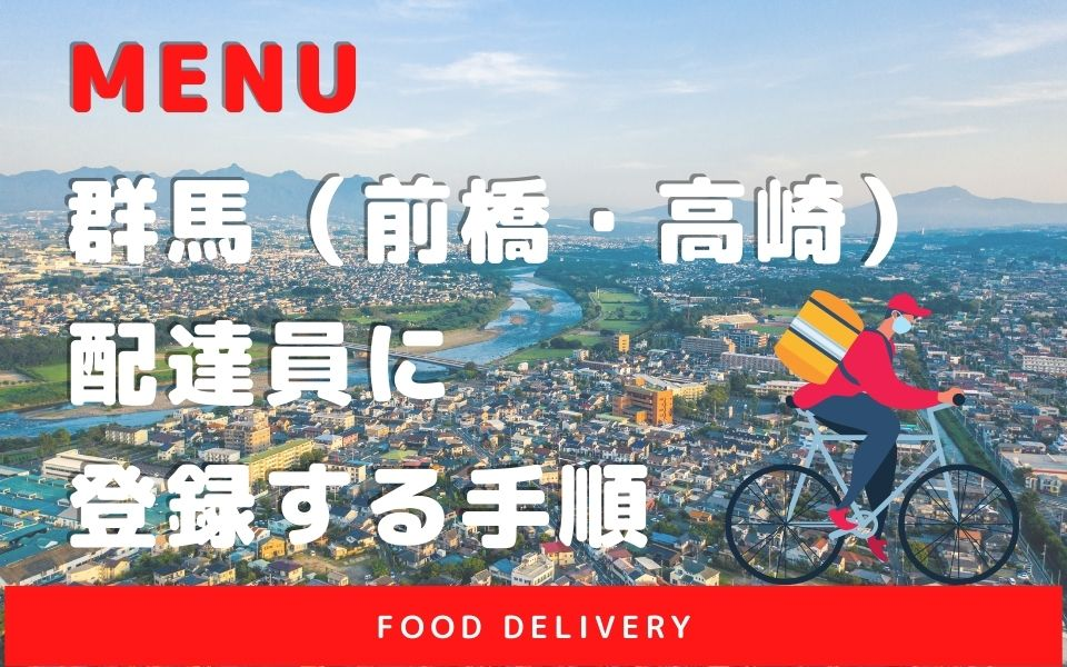 【menu群馬・前橋・高崎】配達員に登録する手順【簡単3ステップ】