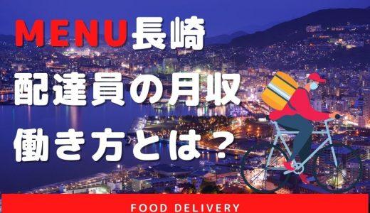 【menu長崎】配達員の報酬や働き方は?15,000円の特別報酬も♪