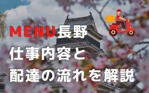 【menu長野】配達員の仕事内容&流れとは?