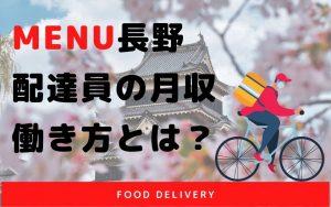 【menu長野】配達員の報酬や働き方は?15,000円の特別報酬も♪