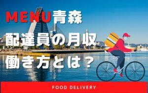 【menu青森】配達員の報酬や働き方は?15,000円の特別報酬も♪