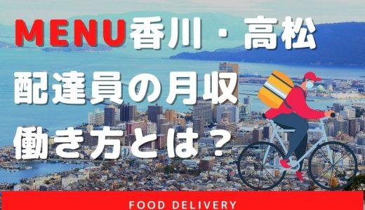【menu香川・高松】配達員の報酬や働き方は?15,000円の特別報酬も♪