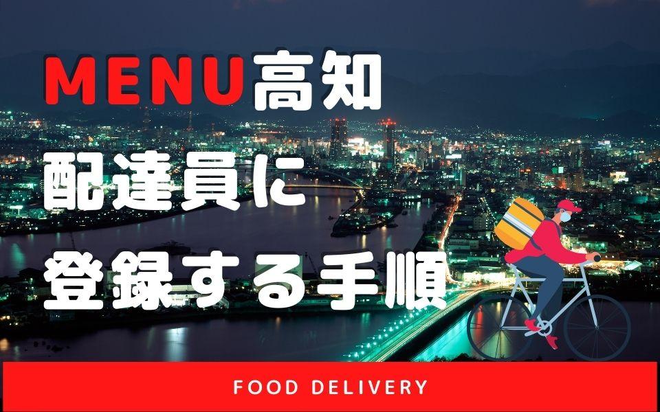【menu高知】配達員に登録する手順【簡単3ステップ】