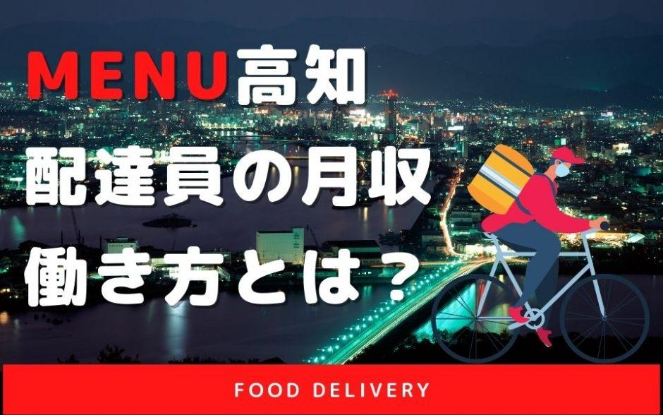 【menu高知】配達員の報酬や働き方は?15,000円の特別報酬も♪