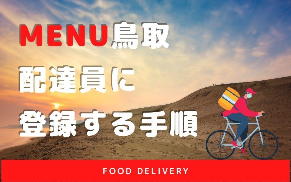 【menu鳥取】配達員に登録する手順【簡単3ステップ】