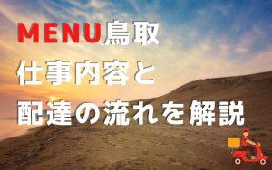 【menu鳥取】配達員の仕事内容&流れとは?