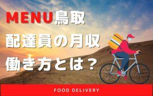 【menu鳥取】配達員の報酬や働き方は?15,000円の特別報酬も♪