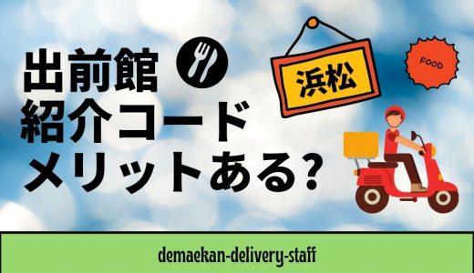 【浜松】出前館の登録に紹介コードを使うメリットは?【最大20,000円】