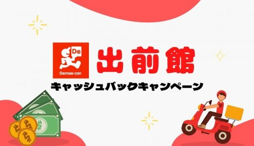 【超高額の29,000円】出前館の友達紹介キャンペーンコードで高額キャッシュバック!配達員の登録方法!