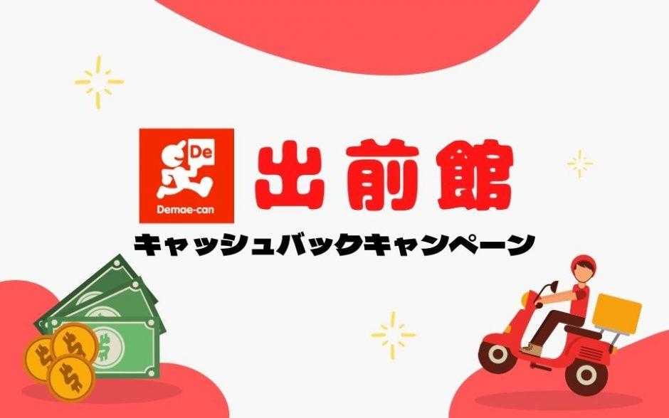 【超高額の29,000円】出前館の友達紹介キャンペーンコードで高額キャッシュバック!配達員の登録方法。