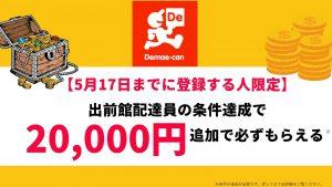 出前館配達員登録5月17日登録20000円紹介コードキャッシュバック