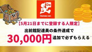 出前館配達員登録5月21日登録30000円