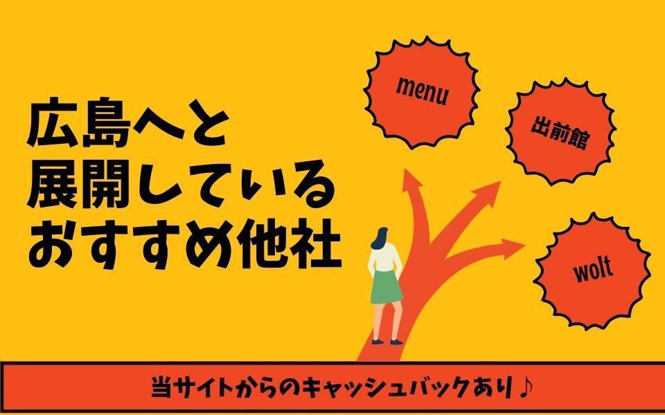 広島で展開しているその他のフードデリバリー会社【配達員募集中】