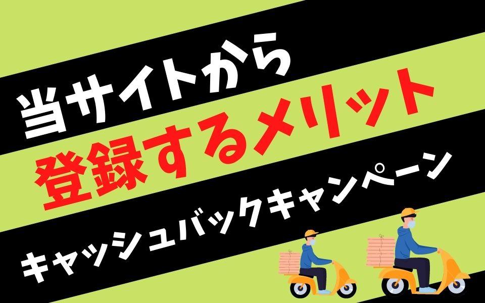 【Uber Eats 静岡】当サイトのキャッシュバックキャンペーンとは?
