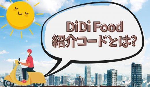 DiDi Food(ディディフード)の紹介コードとは?キャッシュバックキャンペーンがお得!
