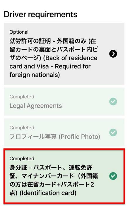 Uber Eats(ウーバーイーツ)身分証の承認状態の確認