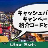 Uber Eats(ウーバーイーツ)配達パートナーへの登録なら紹介コードがお得!キャッシュバックキャンペーンも◎