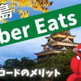 【15000円】Uber Eats(ウーバーイーツ) 広島の紹介コード経由の登録方法!具体的なメリットも解説。
